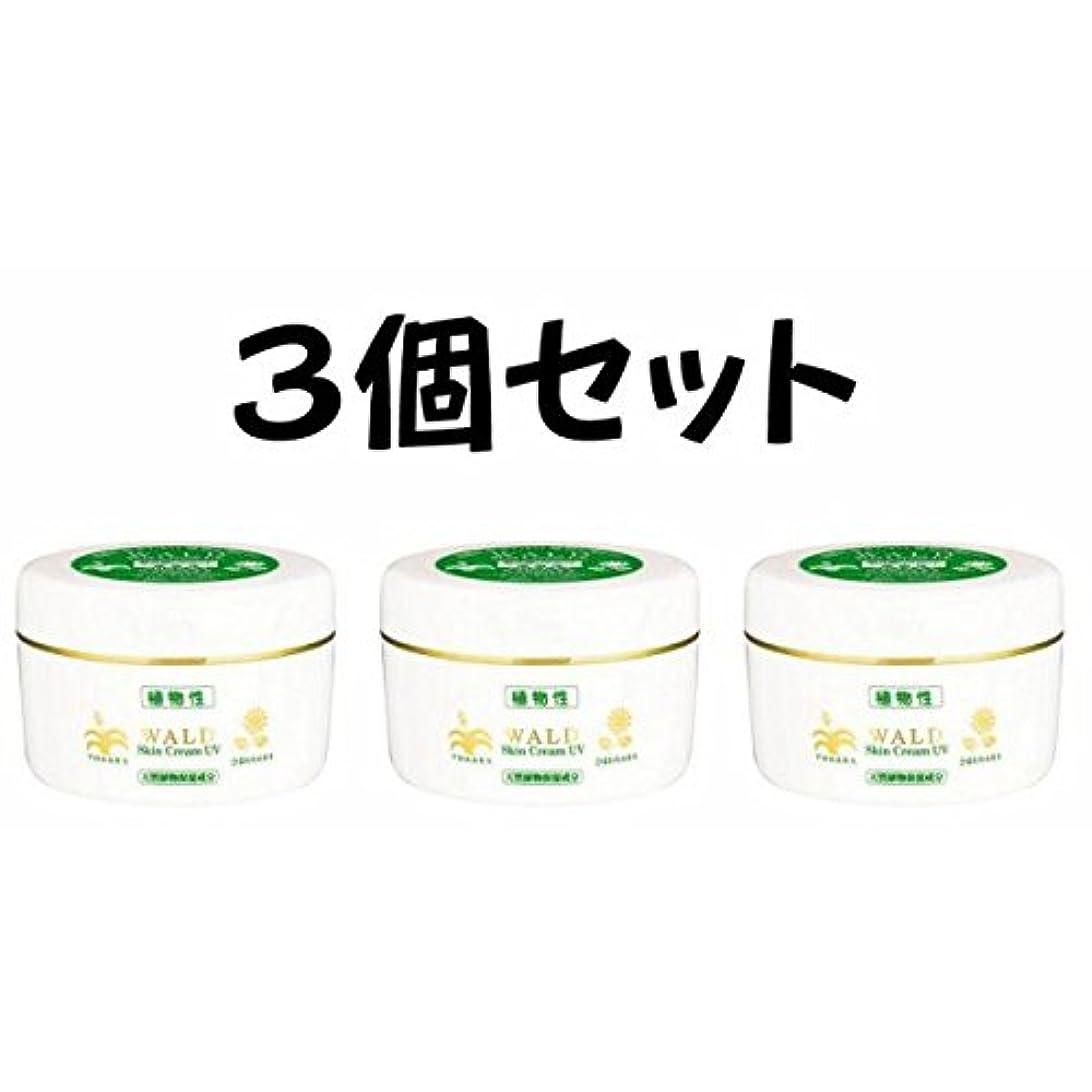 出席する下に向けます悲しい新 ヴァルトスキンクリーム UV (WALD Skin Cream UV) 220g (3)