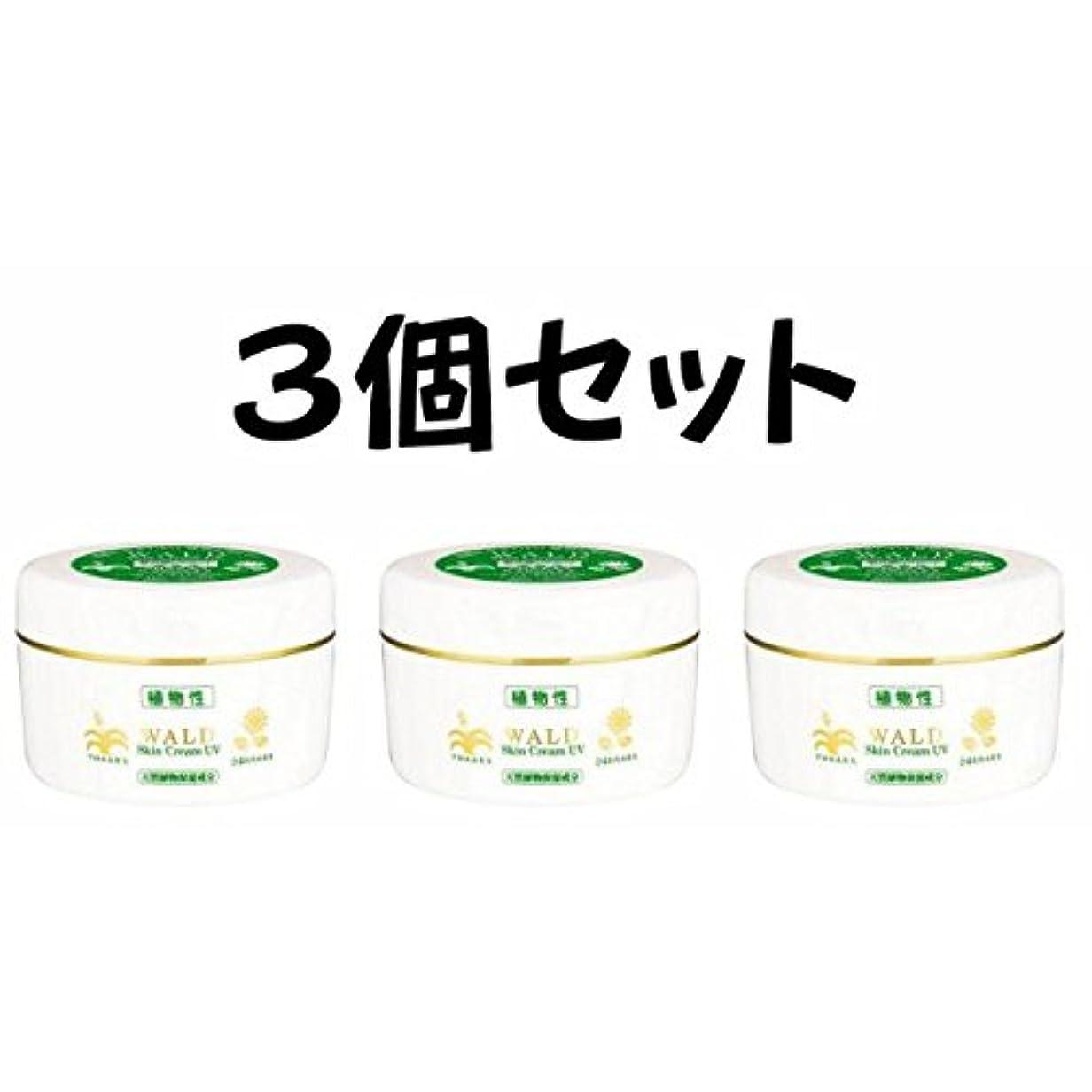 ことわざ商標換気する新 ヴァルトスキンクリーム UV (WALD Skin Cream UV) 220g (3)