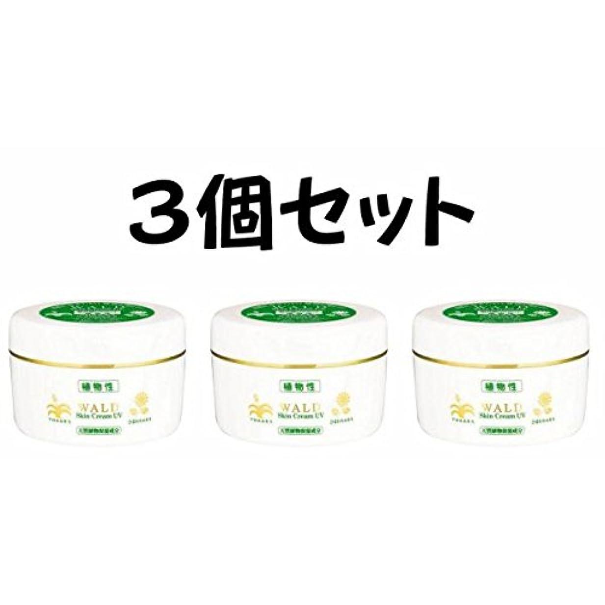 インポート故障独立した新 ヴァルトスキンクリーム UV (WALD Skin Cream UV) 220g (3)