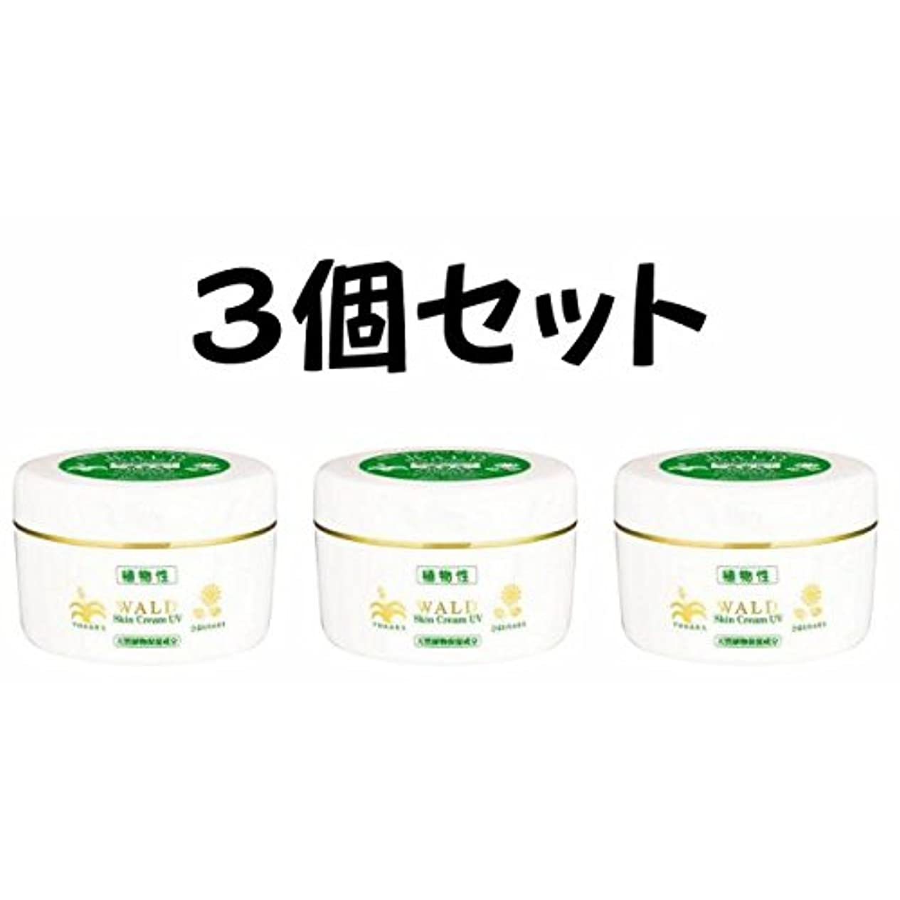 認可ほめるフィドル新 ヴァルトスキンクリーム UV (WALD Skin Cream UV) 220g (3)