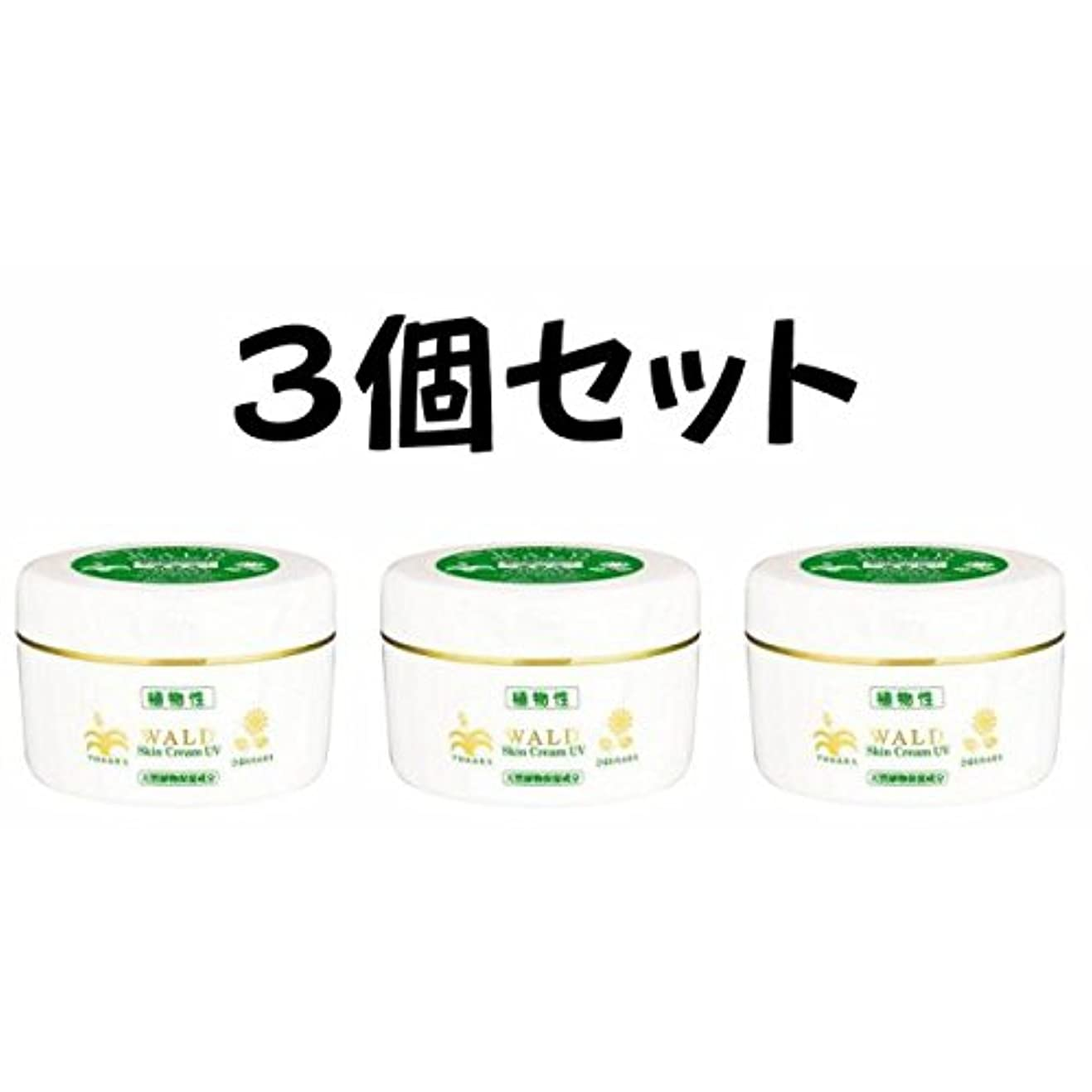 新 ヴァルトスキンクリーム UV (WALD Skin Cream UV) 220g (3)