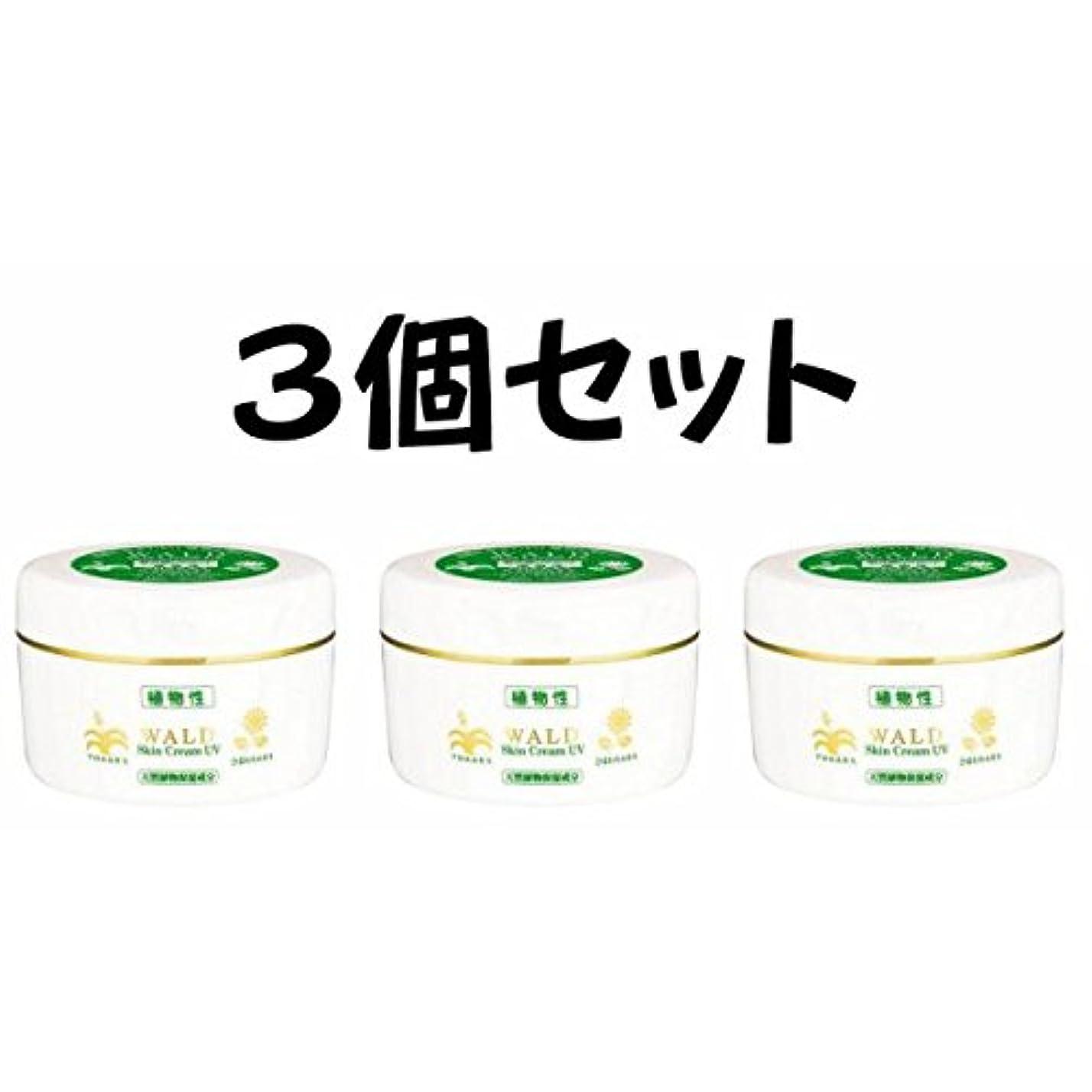 位置づける過言組み合わせ新 ヴァルトスキンクリーム UV (WALD Skin Cream UV) 220g (3)