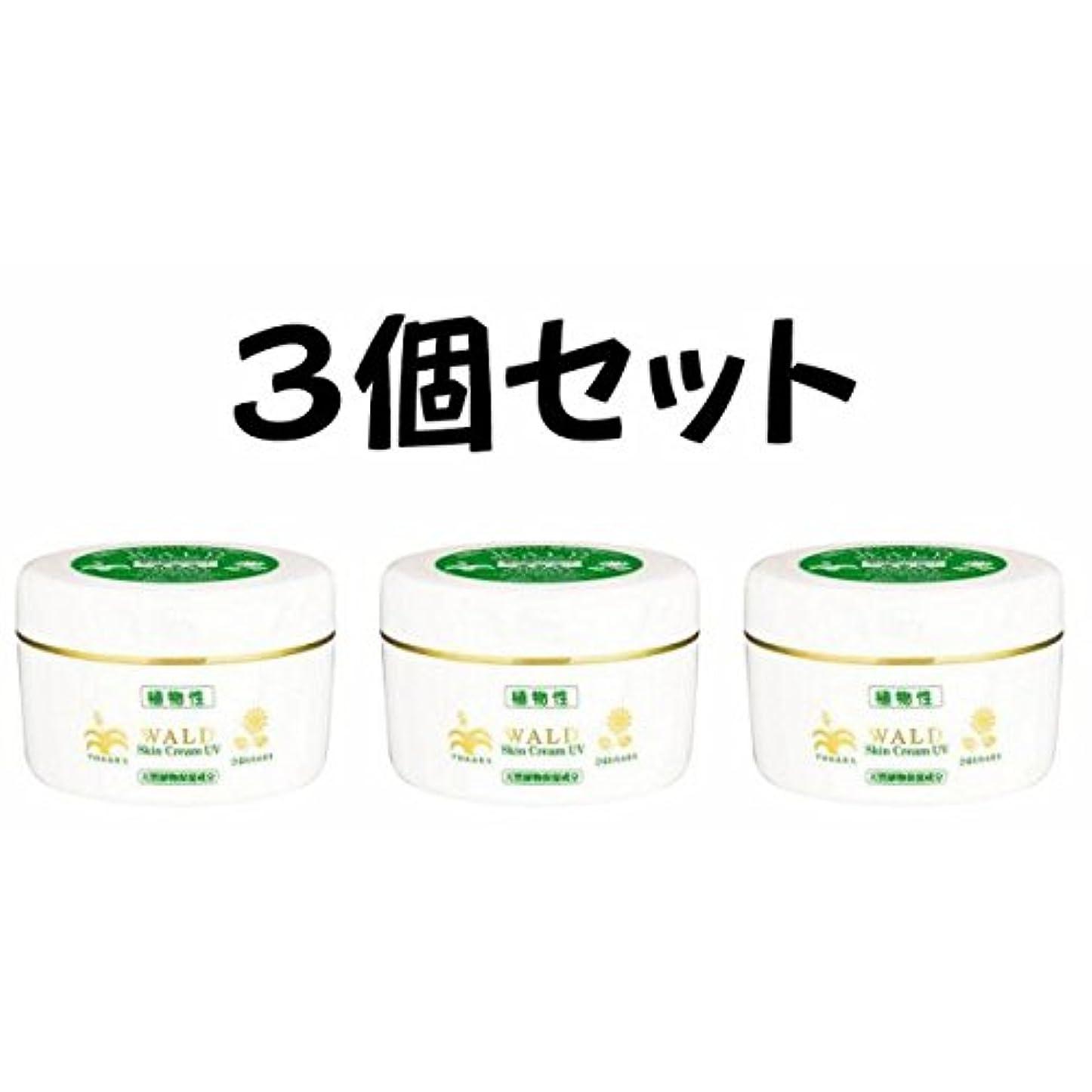証明する慢性的トレーニング新 ヴァルトスキンクリーム UV (WALD Skin Cream UV) 220g (3)