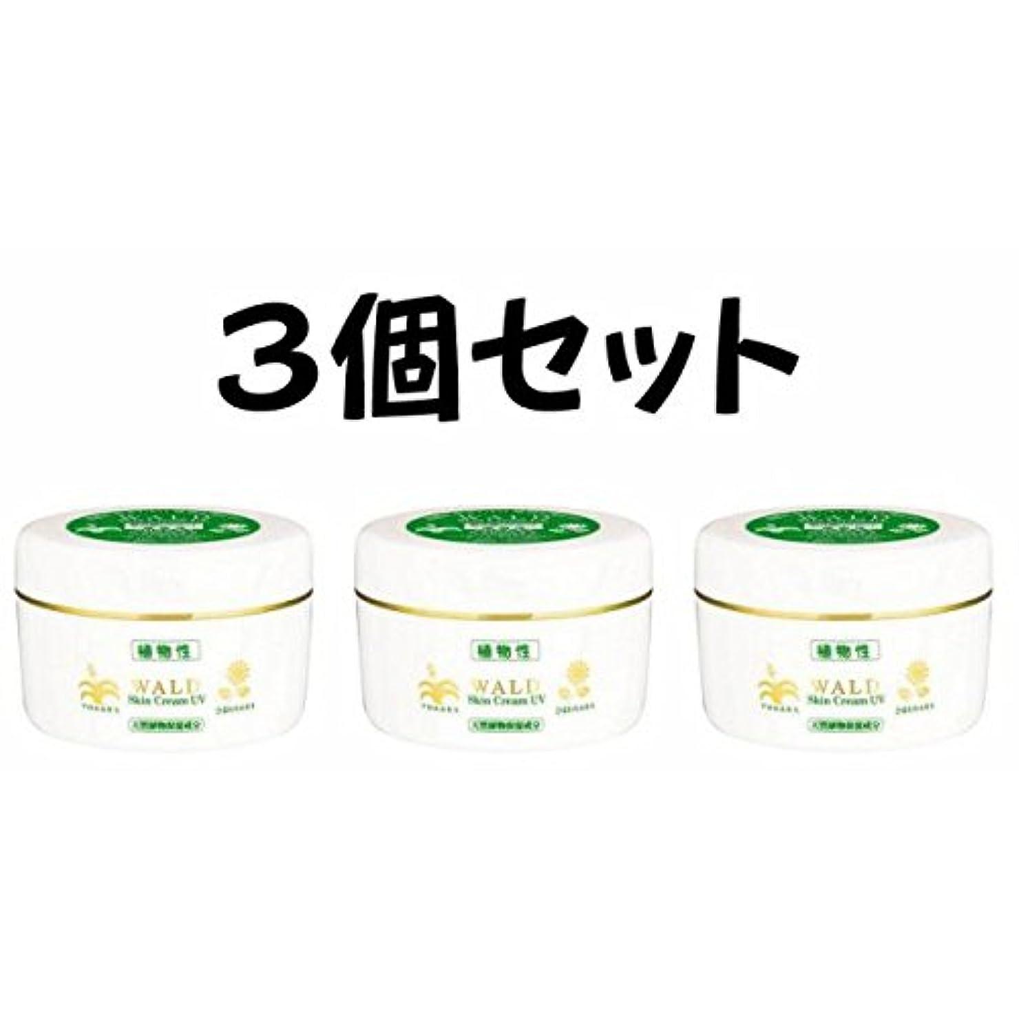 退屈な雑種句新 ヴァルトスキンクリーム UV (WALD Skin Cream UV) 220g (3)