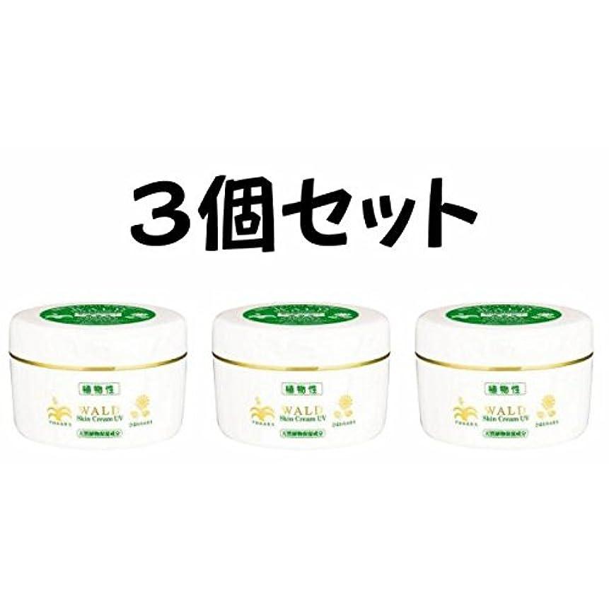 単なる出版リマ新 ヴァルトスキンクリーム UV (WALD Skin Cream UV) 220g (3)