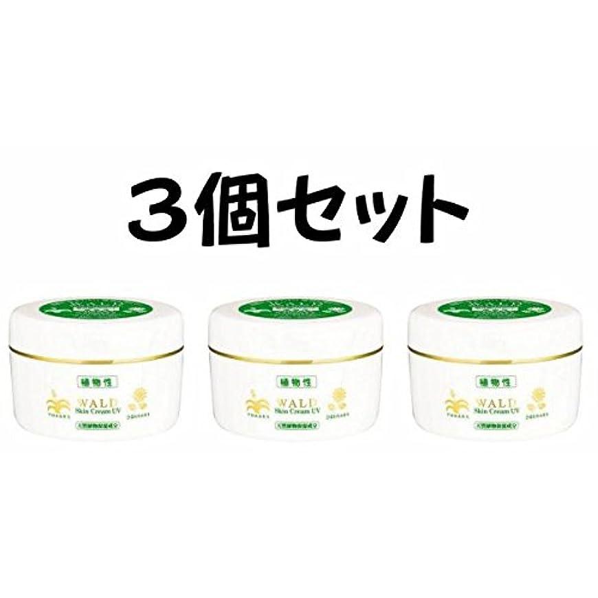 マッシュレイアウト大量新 ヴァルトスキンクリーム UV (WALD Skin Cream UV) 220g (3)