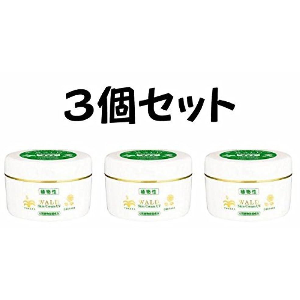 宙返りピッチャー病気新 ヴァルトスキンクリーム UV (WALD Skin Cream UV) 220g (3)