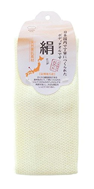しがみつく高める溶けるマーナ 絹タオル B397