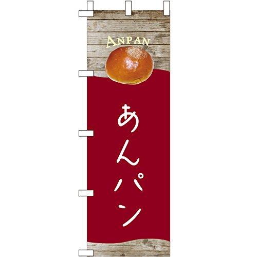 あんパン けしの実 木目 のぼり旗 レギュラーサイズ 横600×縦1800mm 屋台 パン ベーカリー Bakery HIRAKI DESIGN