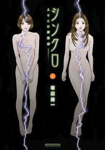 シンクロ ~入りこむ罪悪感~(1) (マンサンコミックス)の詳細を見る