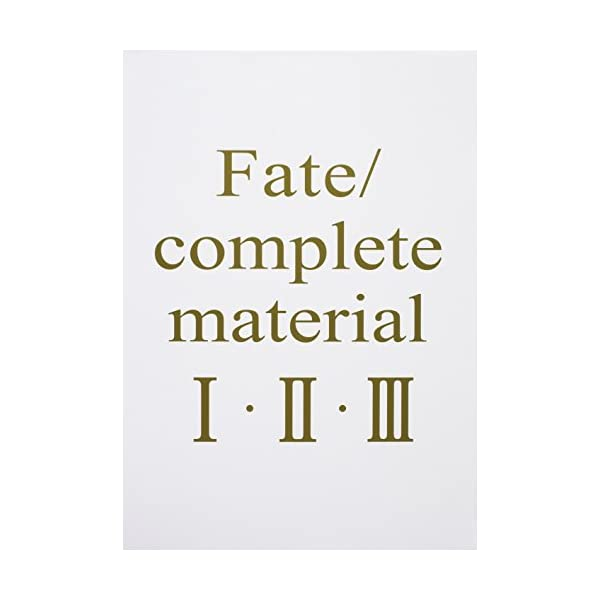 Fate/complete material I...の商品画像