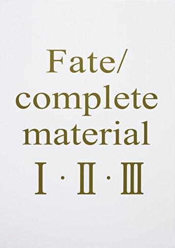 Fate/completematerialI・II・III
