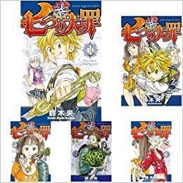 七つの大罪 コミック 1-28巻セット...