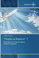 """""""Голубь из Ковчега"""" 7: Откровения от Святого Духа. Издание седьмое"""