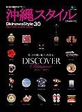 沖縄スタイル30 (エイムック 1695)