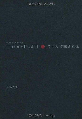 ThinkPadはこうして生まれたの詳細を見る
