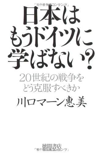 日本はもうドイツに学ばない?―20世紀の戦争をどう克服すべきかの詳細を見る