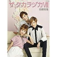 ザ・タカラヅカ 7 花組特集 (タカラヅカMOOK)