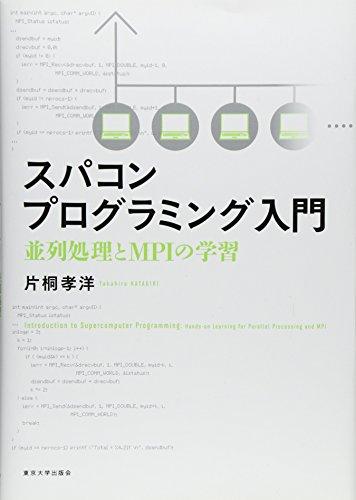 スパコンプログラミング入門: 並列処理とMPIの学習の詳細を見る