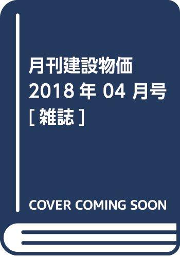 月刊建設物価 2018年 04 月号 [雑誌]