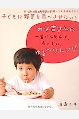 子どもに野菜を食べさせたい!あな吉さんの一番かんたんで、おいしい、 ゆるベジレシピ-肉・魚・卵・乳製品・砂糖・だしを使わない! 単行本