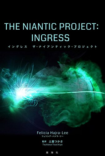 【Ingress】「イングレス ザ・ナイアンティック・プロジェクト」Ingressの前日譚を描いた公式小説の日本語版