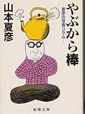 やぶから棒―夏彦の写真コラム (新潮文庫)