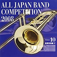 全日本吹奏楽コンクール2008 Vol.10<高等学校編V>