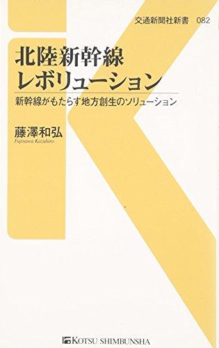 北陸新幹線レボリューション: 変わる街と人 (交通新聞社新書)の詳細を見る