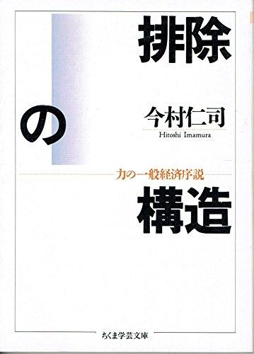 排除の構造―力の一般経済序説 (ちくま学芸文庫)の詳細を見る