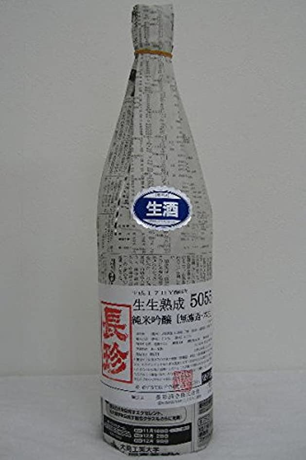 ファンド掘るアトム長珍酒造 長珍 純米吟醸「生生熟成5055」無濾過本生 平成29年度醸造酒1800ml