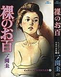 裸のお百 (1980年) (ビッグコミックス―ビッグコミック賞作家作品集)