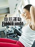 腹筋運動 Fukkin undō