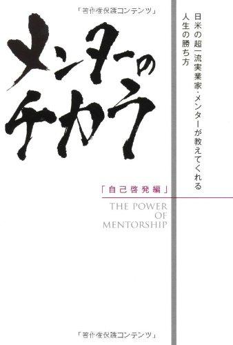 メンターのチカラ [自己啓発編] ~日米の超一流実業家・メンターが教えてくれる人生の勝ち方~の詳細を見る