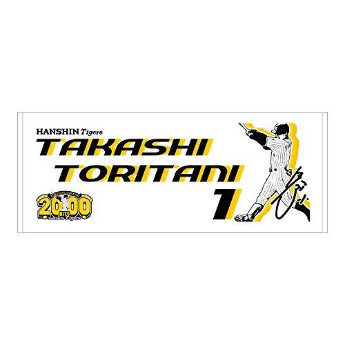 阪神タイガース 鳥谷 選手 2000本安打 達成 記念 フェイスタオル