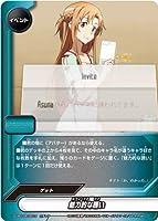 バディファイト S-UB-C06/0015 魅力的な誘い (ガチレア) ソードアート・オンライン