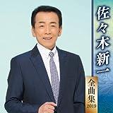 佐々木新一全曲集2019