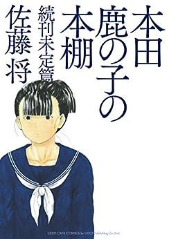 [佐藤将]の本田鹿の子の本棚 続刊未定篇 (リイドカフェコミックス)