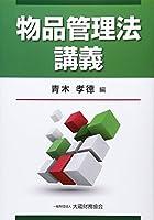 物品管理法講義