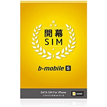 b-mobile S 開幕SIMパッケージ(データ/ナノ/for iPhone) BS-IPN-DN