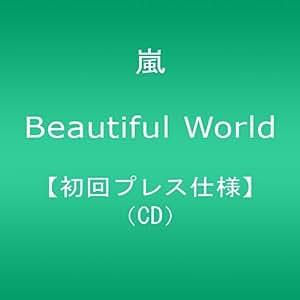Beautiful World【初回プレス仕様】