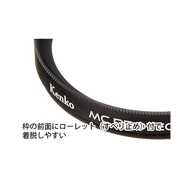 Kenko 82mm レンズフィルター MC ...の紹介画像5