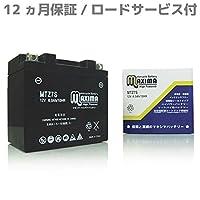 マキシマバッテリー MTZ7S シールド式 ロードサービス付き バイク用 TZ7 スマートDioデラックス バイト クレアスクーピー