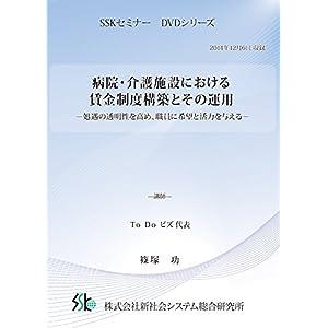 病院・介護施設における賃金制度構築とその運用 [DVD]