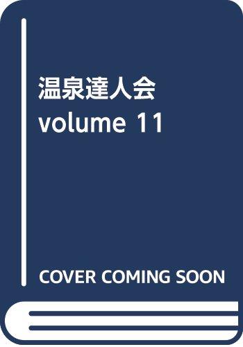 温泉達人会 volume 11