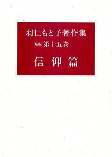 羽仁もと子著作集 第15巻 信仰篇
