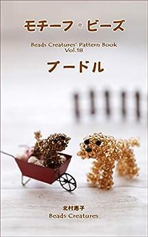 [北村 恵子]のモチーフ・ビーズ: プードル Beads Creatures' pattern book