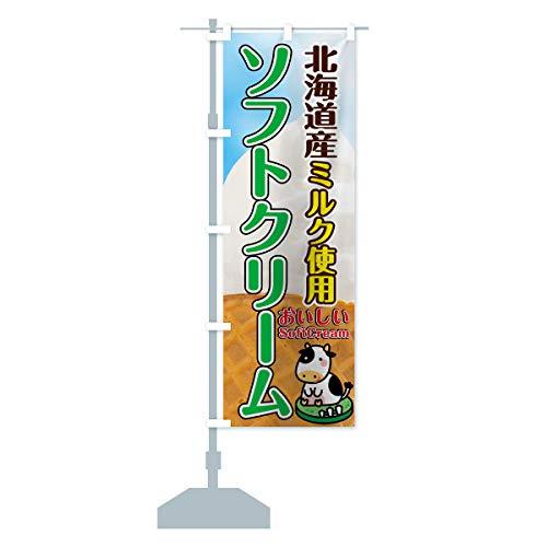 ソフトクリーム のぼり旗 サイズ選べます(スリム45x180cm 左チチ)