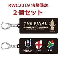 2個セットRWC2019 FINAL キーリング