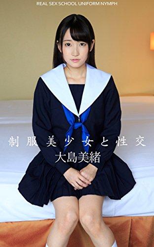制服美少女と性交 大島美緒 -
